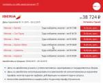 Дешевые билеты на самолет в Южную Америку до 5 октября 2015