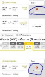 Спецпредложение от Авиакомпании Vueling в Аликанте