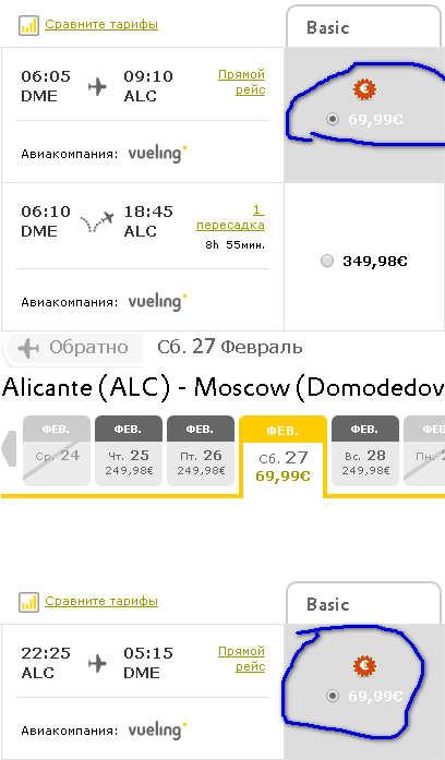 Спецпредложение от Авиакомпании Vueling