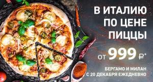 Авиакомпания Победа запускает авиарейсы в Италию по цене пиццы