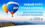 Лоукостер ПОБЕДА запускает международные рейсы с 19 декабря