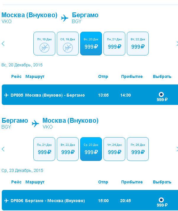 Из Москвы в Бергамо и Милан (купив единый билет «самолет+автобус») можно будет отправиться уже с 20 декабря! Минимальная стоимость билета в одну сторону – 999 рублей с учетом всех такс и сборов!