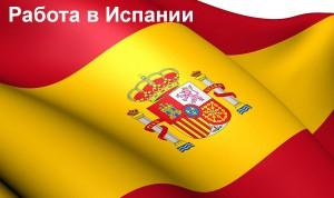 Работа-в-Испании