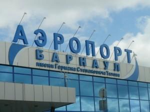 Аэропорта г. Барнаул имени Г.С. Титова