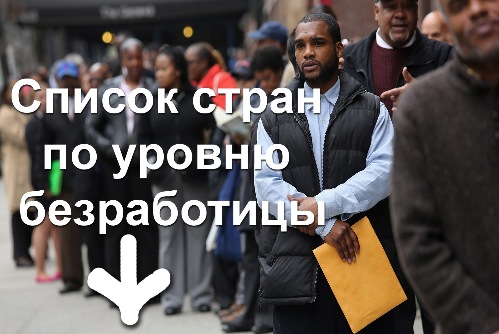 Список-стран-по-уровню-безработицы