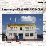 Автостанция Красногвардейская, г.Москва. Расписание автобусов