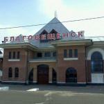 ЖД Вокзал Благовещенск. Расписание поездов