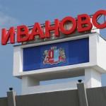 Аэропорт Иваново Южный (Ivanovo Yuzhny Airport). Расписание рейсов