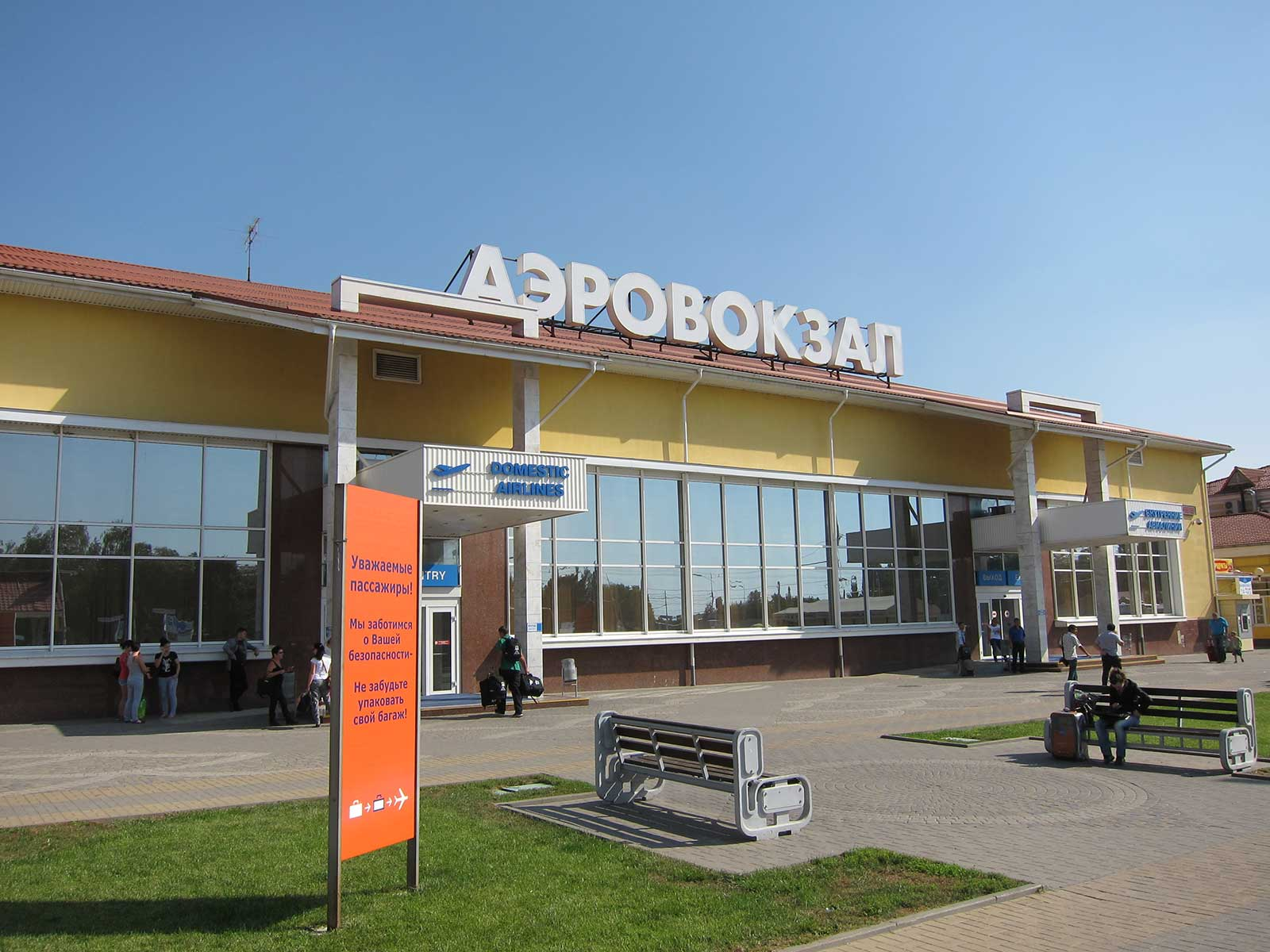 Аэропорт-Краснодар-Пашковский2