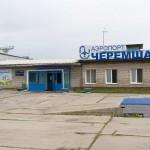 Аэропорт Красноярск Черемшанка (Krasnoyarsk Cheremshanka Airport). Расписание рейсов