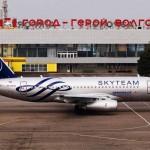 Аэропорт Волгоград Гумрак (Volgograd Gumrak Airport). Расписание рейсов