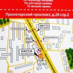 Автостанция Кантемировская. Москва. Расписание автобусов