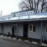 Автостанция Тушинская. Москва. Расписание автобусов
