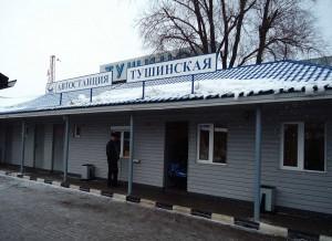 Автостанция-Тушинская.-Москва.-Расписание-автобусов