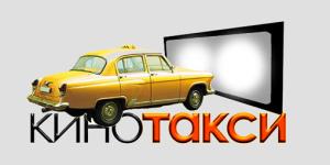 Такси KinoTaxi