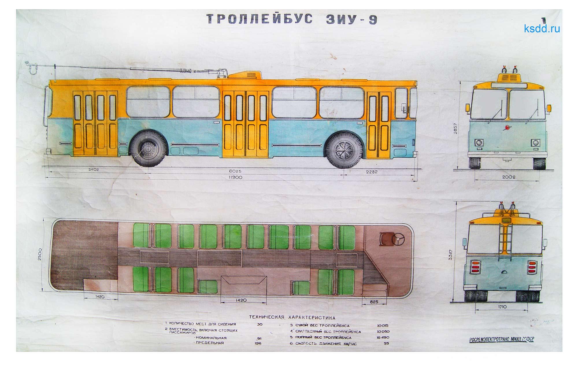 32.-Троллейбус-ЗИУ-9