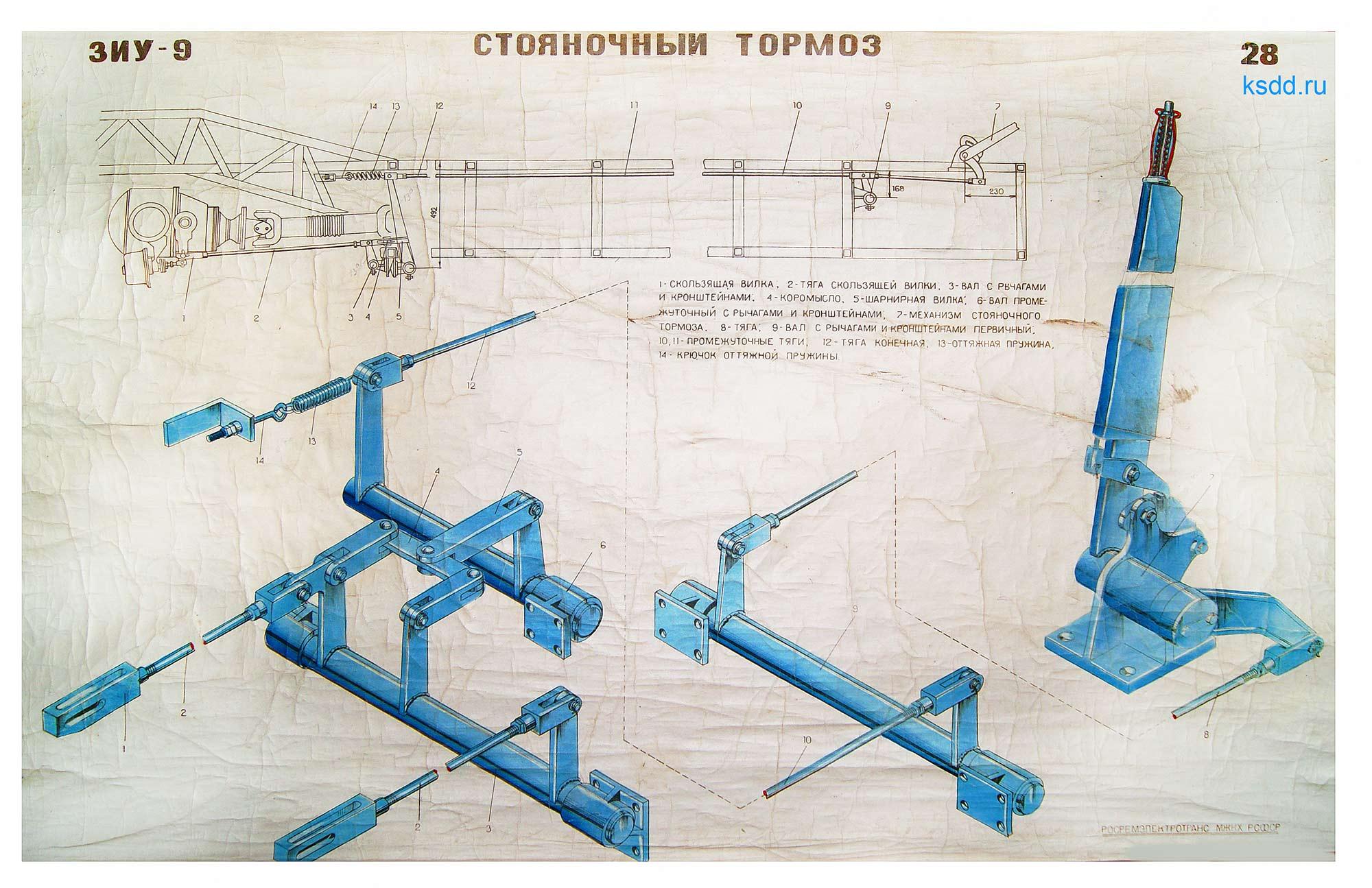 33.-Стояночный-тормоз-троллейбуса-ЗИУ-9