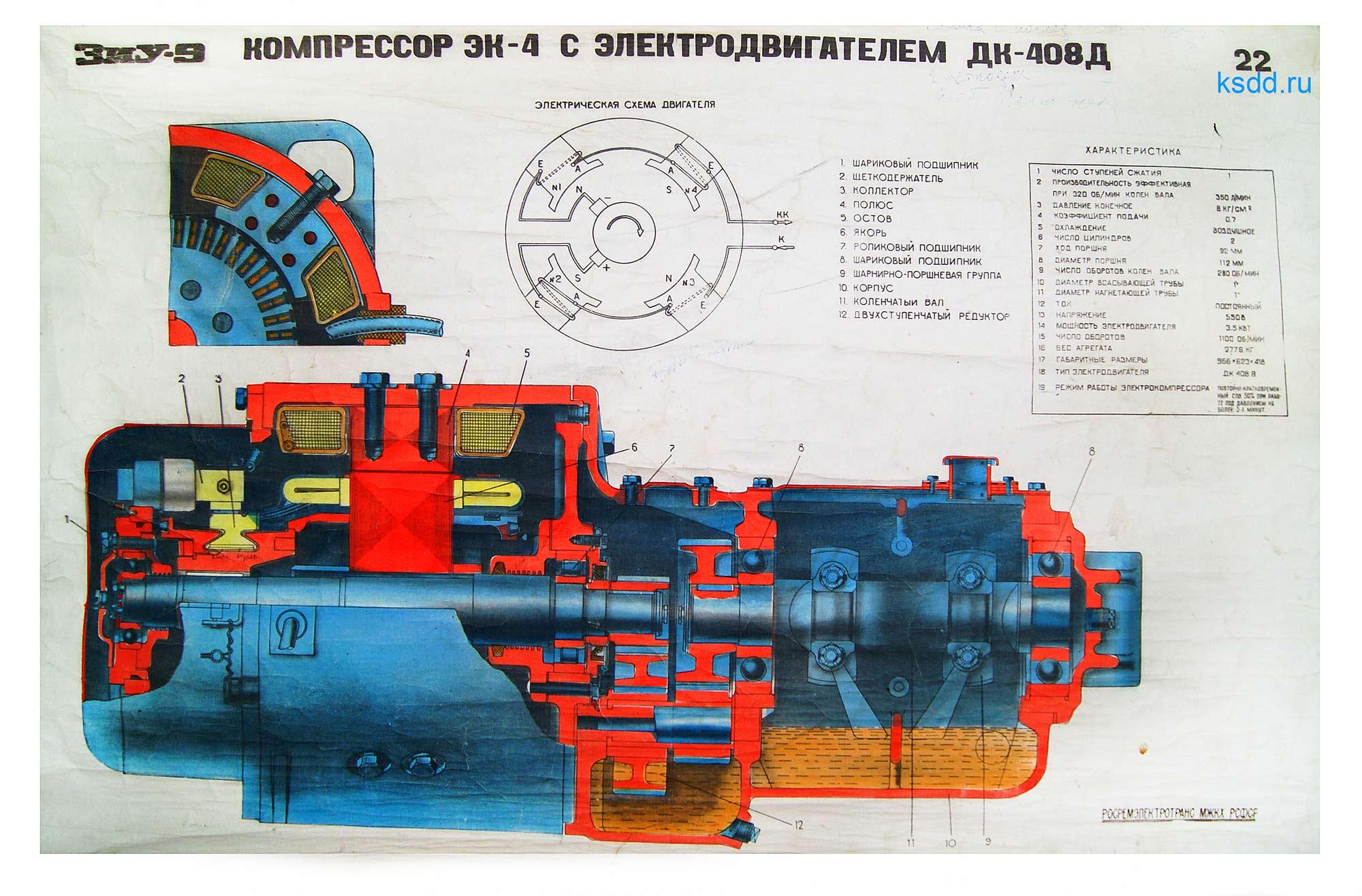 34.-ЗиУ-9-Компрессор-ЭК-4-с-Электродвигателем-ДК-408Д