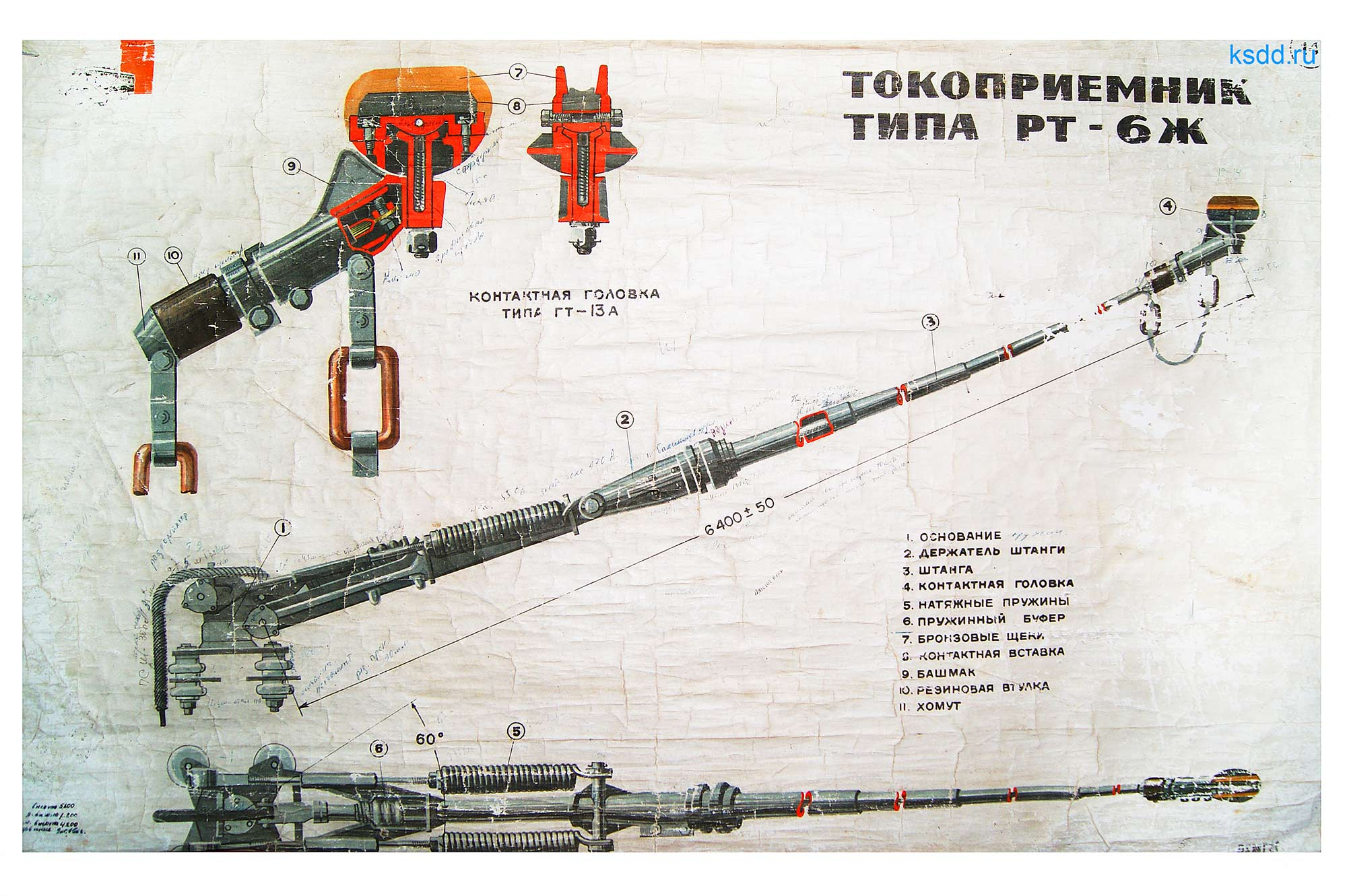 35.-Токоприемник-типа-РТ-6Ж
