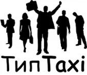 Тип Такси