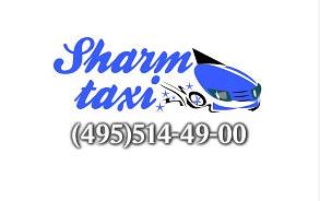 Такси Sharm