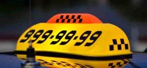 Такси 999-99-99