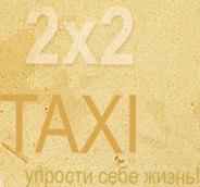 Такси 2×2