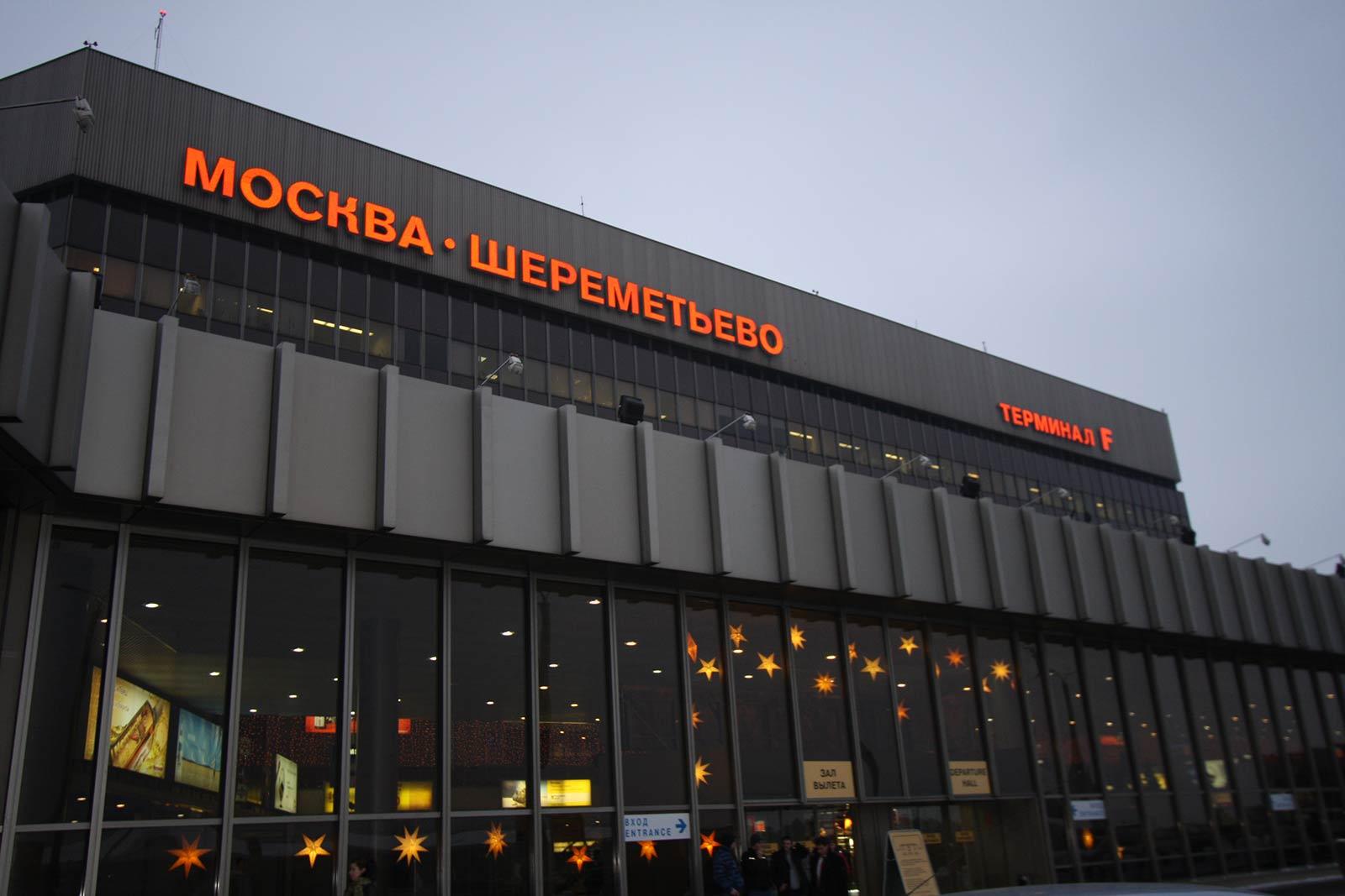 Аэропорт-Москва-Шереметьево3