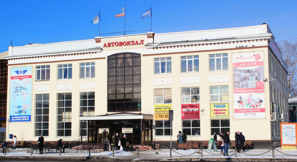 Автовокзал-Иркутск