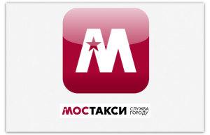 Такси МосТакси