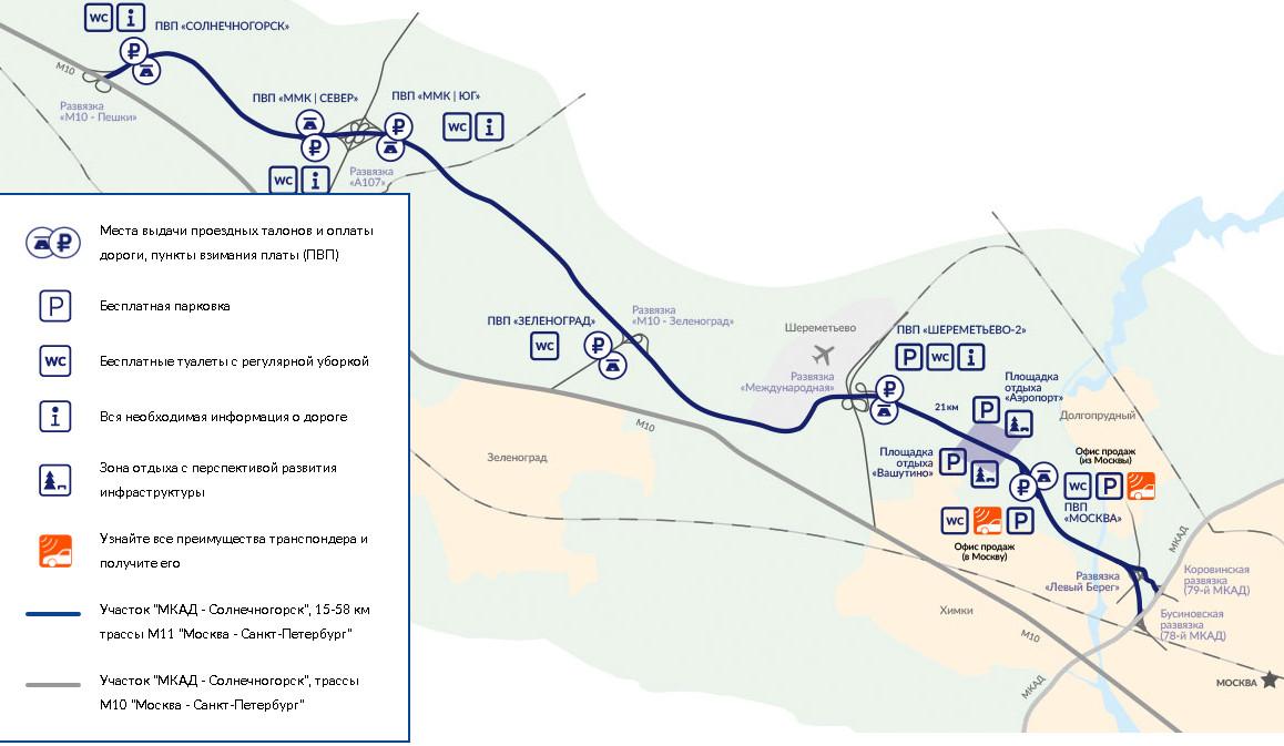 платный участок М-11 -15-58 км