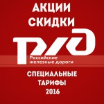 РЖД — скидки, акции, специальные тарифы 2016г.