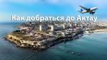 Как добраться до Актау. Казахстан