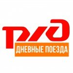 «Дневные поезда» РЖД. Расписание.