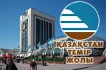 22 мая 19 поездов изменят расписание. Казахстан. Астана.
