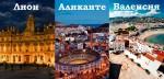 Аэрофлот открыл рейсы в Лион, Аликанте и Валенсию