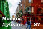 Прямой рейс Москва — Дублин