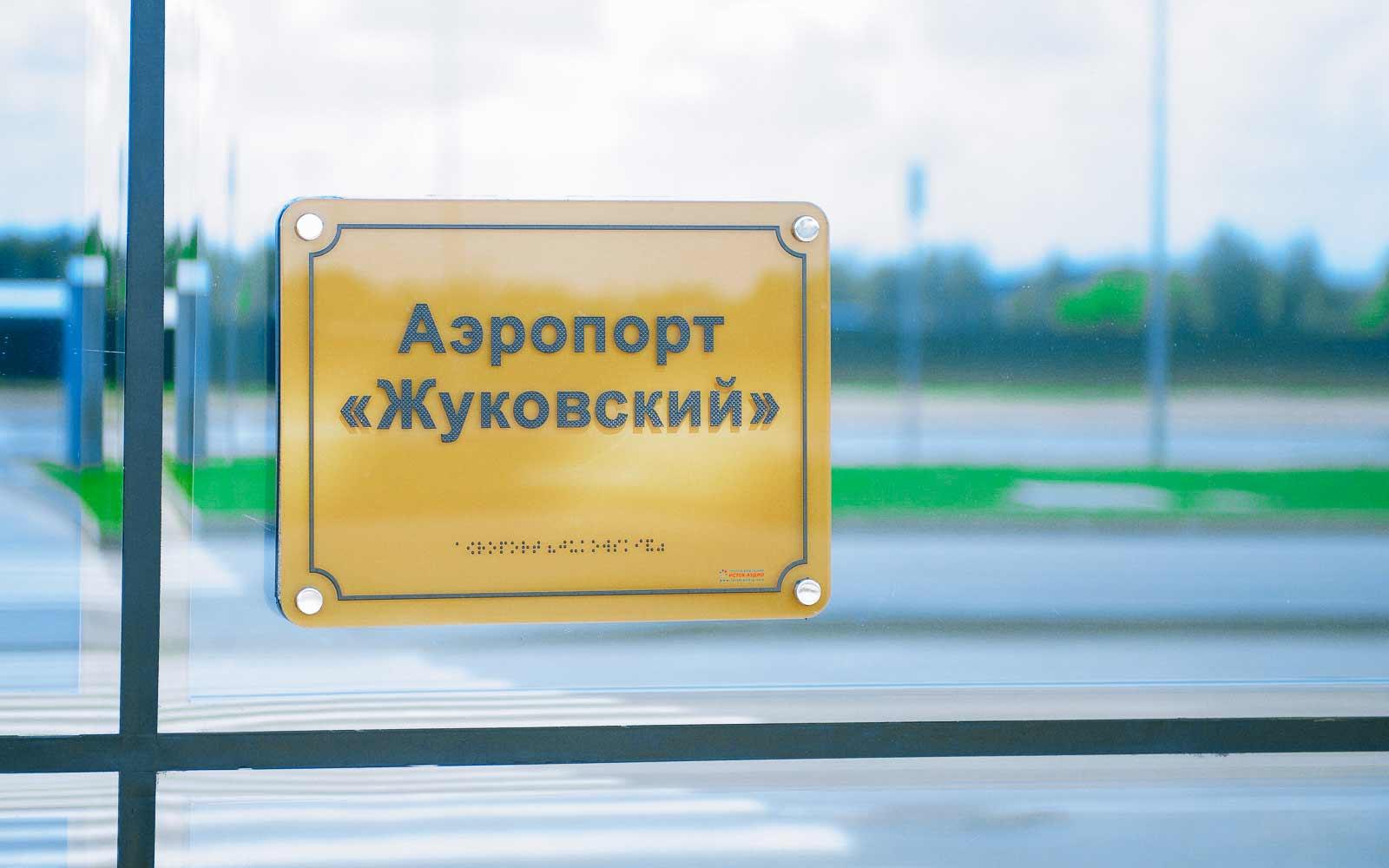 аэропорт-жуковский-фото4