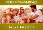 Лето в Прибалтике от 7827руб (до 26 июня)