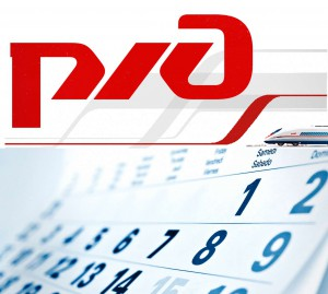 calendar-ржд