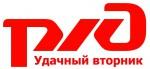 «Удачный вторник» РЖД — 16 августа 2016 г.
