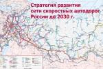 Скоростная трасса Казань — Екатеринбург появится к 2030 году