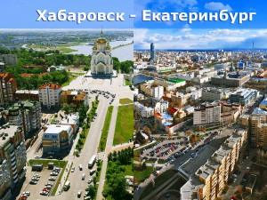 Хабаровск Екатеринбург