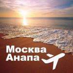 Москва — Анапа авиабилеты. Расписание