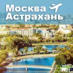 Москва — Астрахань авиабилеты. Расписание