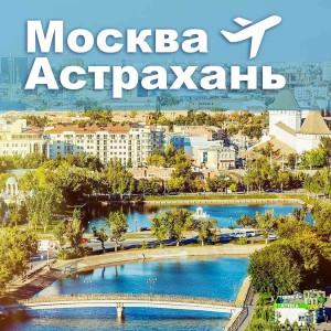 Москва - Астрахань авиабилеты. Расписание