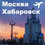 Москва — Хабаровск авиабилеты. Расписание
