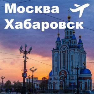 Москва Хабаровск авиабилеты. Расписание