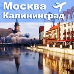 Москва — Калининград авиабилеты. Расписание.