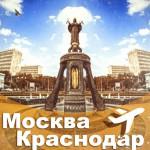 Москва — Краснодар авиабилеты. Расписание